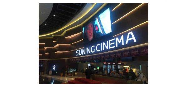CHN: Suning Cinema Selects Christie Cinema Projection Solutions For Its New Multiplexes In Nanjing And Xuzhou